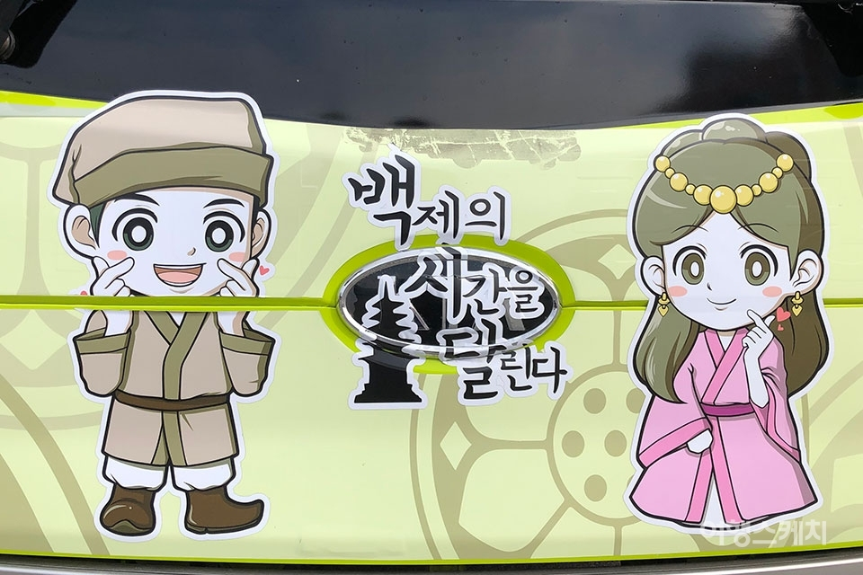 부여군이 초등학생을 대상으로 한 역사 여행 프로그램인 '백시달 EQ 버스'를 오는 12월까지 매주 주말 운영한다고 밝혔다. 사진 / 조용식 기자