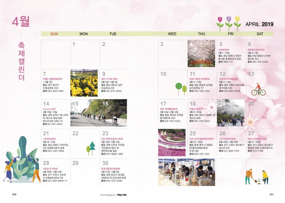 3월 축제 캘린더. 사진을 클릭하면 크게 볼 수 있습니다. 정리 / 김세원 기자ㆍ그래픽 / 김지애 디자이너